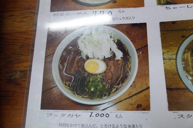 ブッタガヤ 小田原