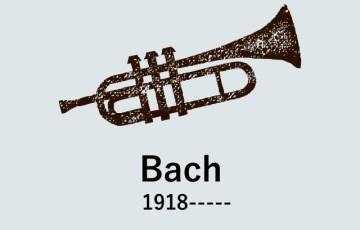 Bach トランペット 評価