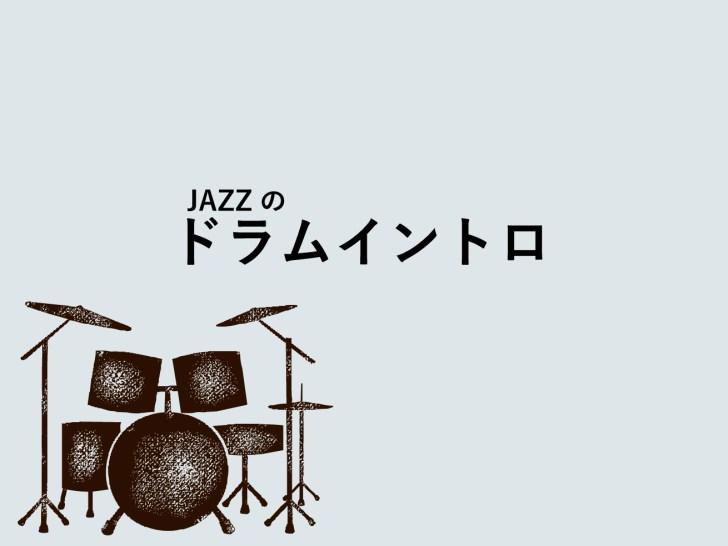 ジャズ ドラムイントロ 参考
