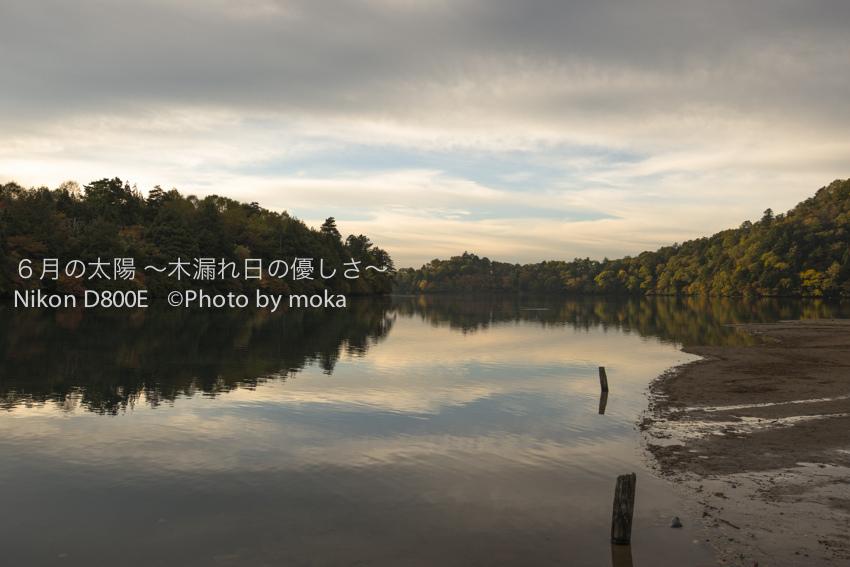 [6]奥日光湯元 〜湯ノ湖〜
