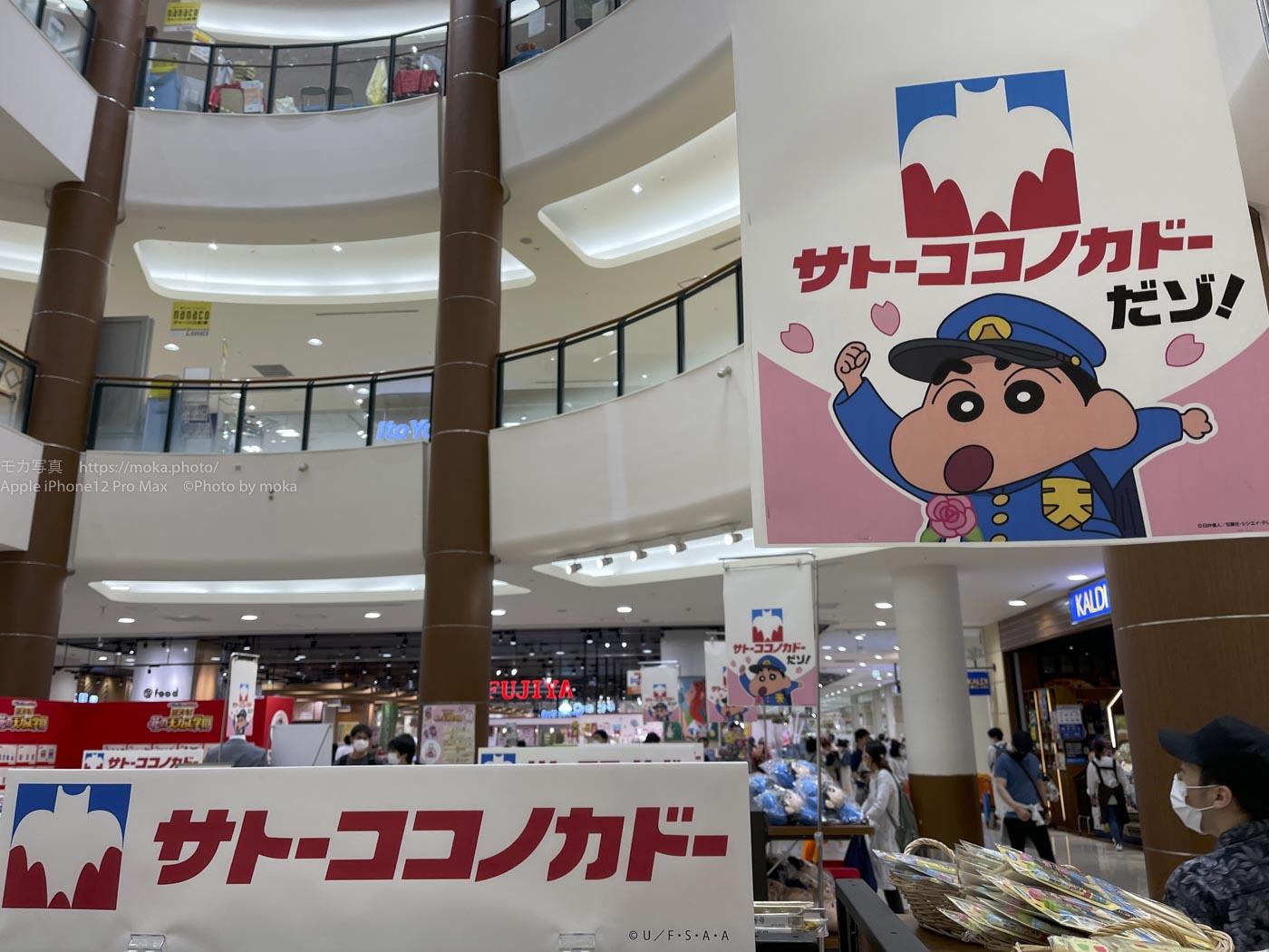 買い物に入ったスーパーが「サトーココノカドー」だった!!