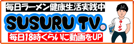 SUSURUTV