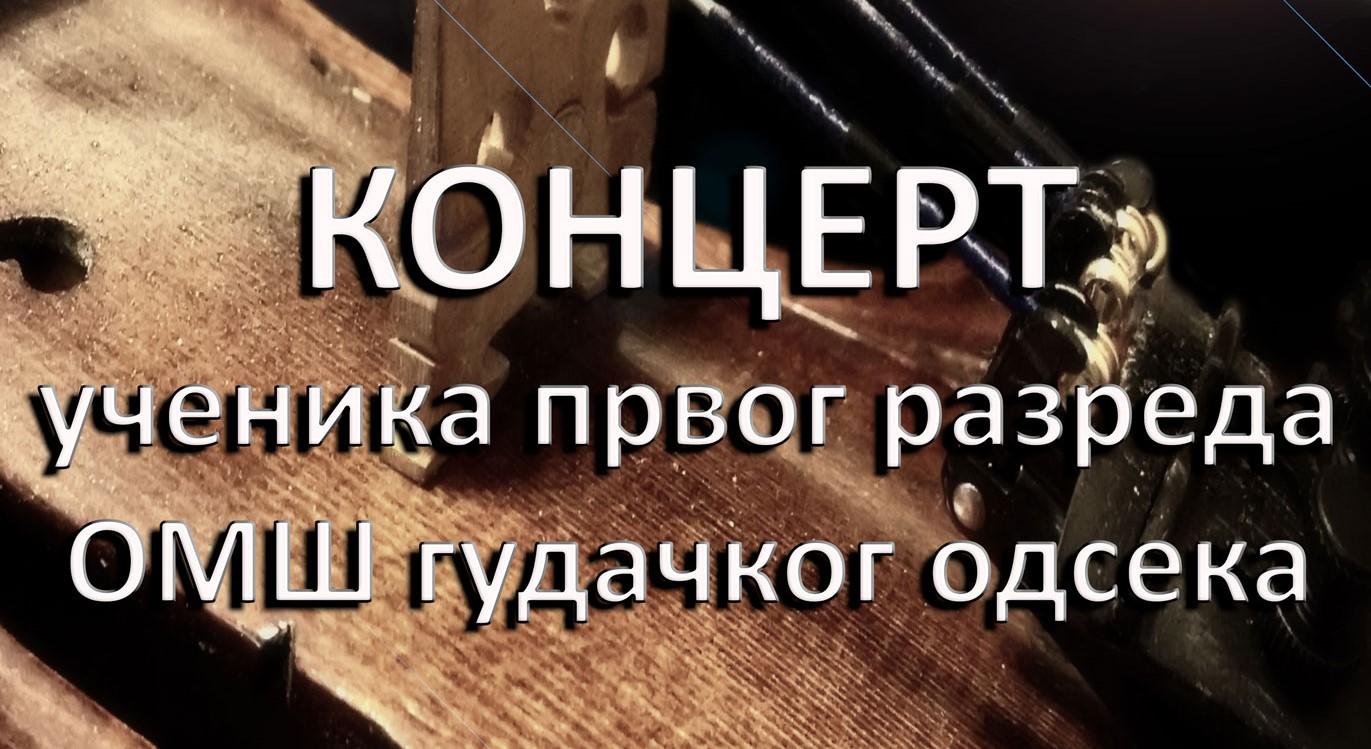 КОНЦЕРТ УЧЕНИКА ПРВОГ РАЗРЕДА ОМШ ОДСЕКА ЗА ГУДАЧКЕ ИНСТРУМЕНТЕ 28.12.2018.