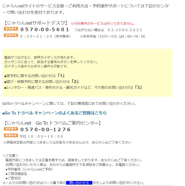 トラベル go 料 to キャンセル 「GoToトラベル」早めに解約したら…2万円のキャンセル料!政府は負担してくれないの? (HBCニュース)