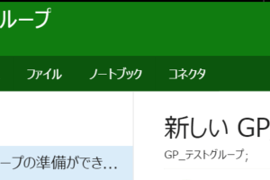 Office 365 Groups のススメ