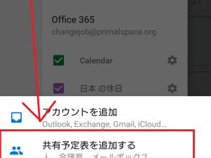 今日見つけた変化 その15 Outlook アプリで他人の予定表が見れるようになった