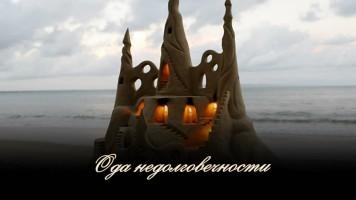 Скульптуры песка - Ода недолговечности