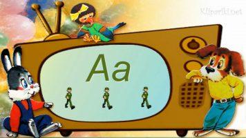 Учим буквы - Буква А