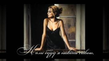 Текст - Ліна Костенко - Між іншим