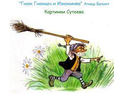 Гном Гномыч и Изюминка - Диафильм
