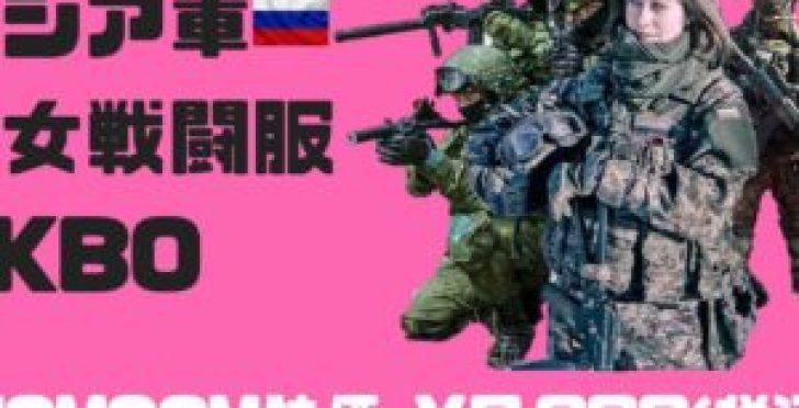 ロシア軍戦闘服VKBOデジタルフローラ_MOMCOM特価