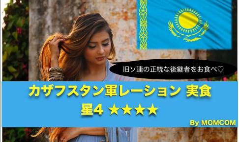 カザフスタン軍レーションのバナー_kazakh ration banner