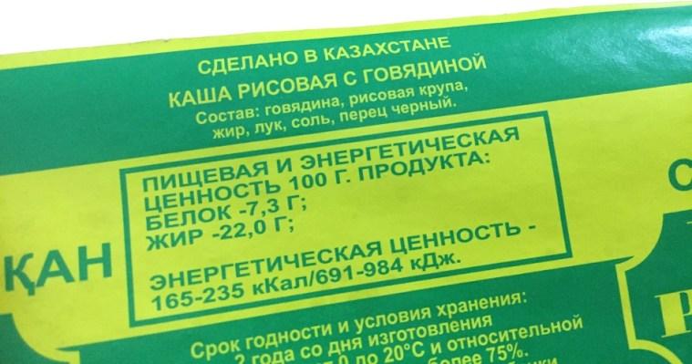カザフスタン 缶詰