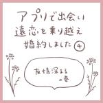 4・なれそめ編~友情深まる~