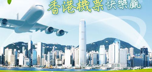 [家樂福]節能環保您最行-香港機票快樂贏活動-2013.01.16(三)-2013.02.26(二)