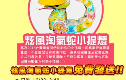 [新竹縣政府]2013 新竹燈會-炫風淘氣蛇小提燈免費發送-2013.02.23(六)-2013.03.10(日) 1