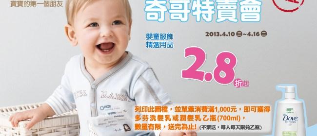 [奇哥]奇哥特賣會,台北登場!嬰童服飾用品2.8折起-2013.04.10(三)-2013.04.16(二) 1