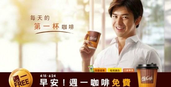 [麥當勞]麥當勞每週一美式咖啡免費享用-2013.04.15(一)-2013.06.24(一) 2
