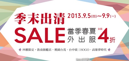 [mothercare]季末出清,當季春夏外出服全面4折!2013.09.05(四)-2013.09.09(一) 1