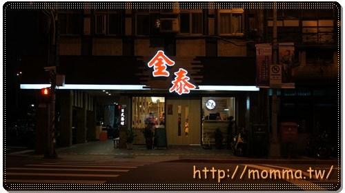 [食記]令人想一吃再吃海鮮蓋飯-金泰日式餐坊八德店 1