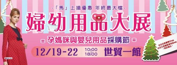 婦幼展2014台北世貿 12/19-22 玩具暨積木展同步展出