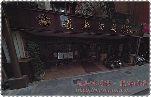 台北烤鴨名店 - 龍都酒樓烤鴨三吃