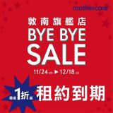 mothercare特賣會2016 Mothercare敦南旗艦店店面租約到期