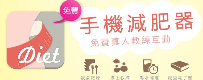 手機減肥器app - 減肥計畫產生器