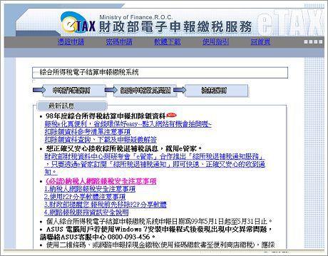 國稅局報稅軟體下載2017
