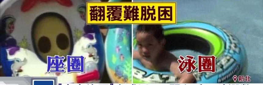 寶寶泳圈易使嬰兒受困溺斃