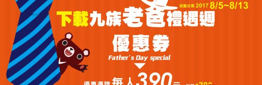 九族文化村門票優惠 九族給爸爸們的驚喜