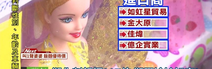 市售塑膠娃娃玩具3成不合格 含大量塑化劑