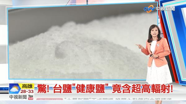 台鹽健康鹽含高輻射?!