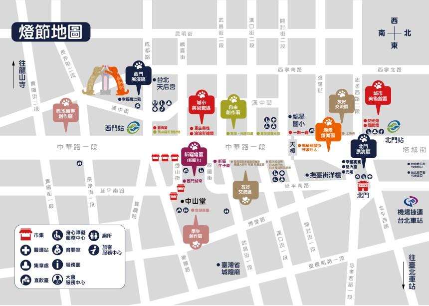 台北燈節 2018 地點、賞燈路線 1