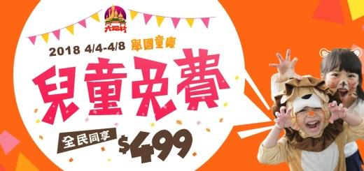 六福村門票優惠2018 兒童連假12歲以下免費 其他一律499