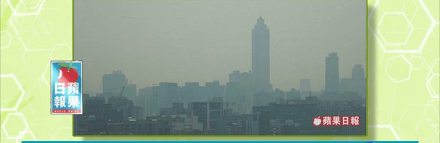 北中部空氣品質全面紅害 大家出門請做好防範