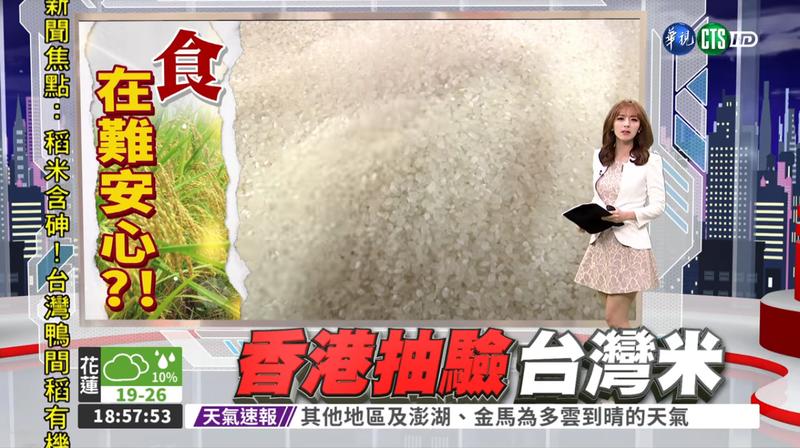 鴨間稻出口被驗出無機砷超標