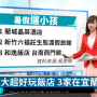 台灣親子飯店推薦 小孩玩到不想走