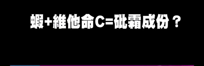 吃蝦子加維他命C等於砒霜是真嗎? 網路謠言破解