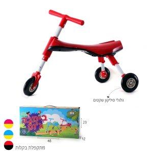 על גלגלים בימבה ג'וק שלושה צבעים - Mom & Me