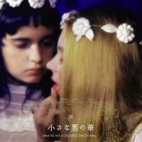 『小さな悪の華』(1970) - Mais ne nous délivrez pas du mal -