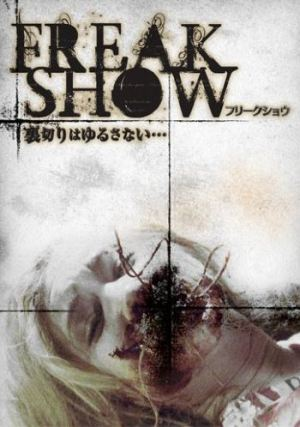 Freakshow_Movie2007