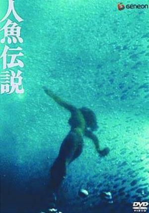 人魚伝説_movie1984