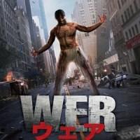 『ウェア -破滅-』(2013) - Wer -