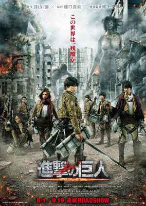 Attack-on-Titan_movie2015_00-2c