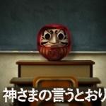 『神さまの言うとおり』(2014/映画)