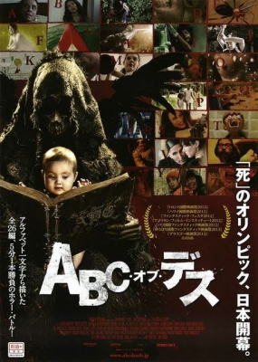 The ABCs of Death_06