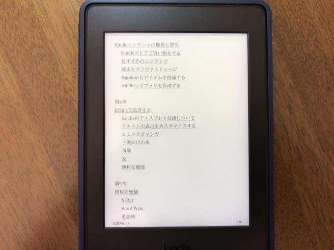 kindle-Digio2