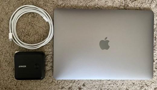 【Mac】MacBook Airをモバイルバッテリーで充電してみた。