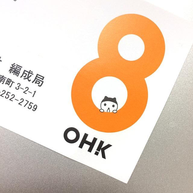 TV出演☆OHK岡山放送様で桃太郎獅子・紹介動画が放送されます
